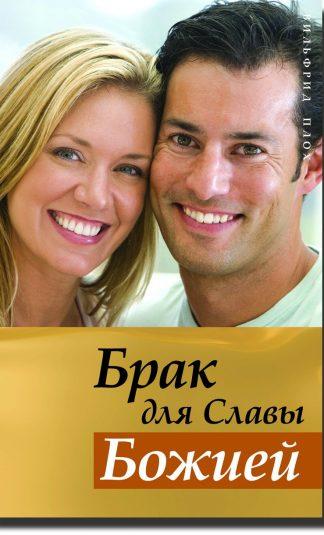 Eine Ehe zur Ehre Gottes (in Russisch)-0