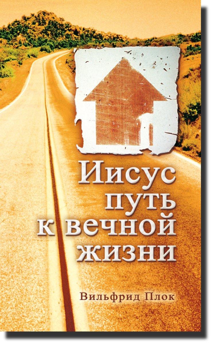 Jesus ist der Weg - Russisch-0