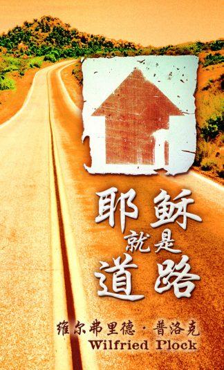 "耶稣就是道路 (""Jesus ist der Weg"" auf Chinesisch) -0"